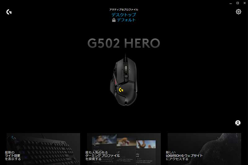 g502 ドライバ ダウンロード