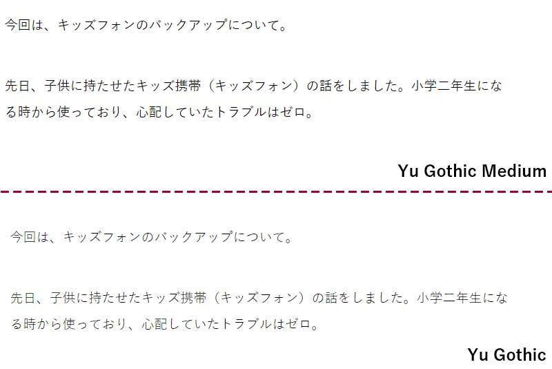 Yu Gothic MediumのCSS設定