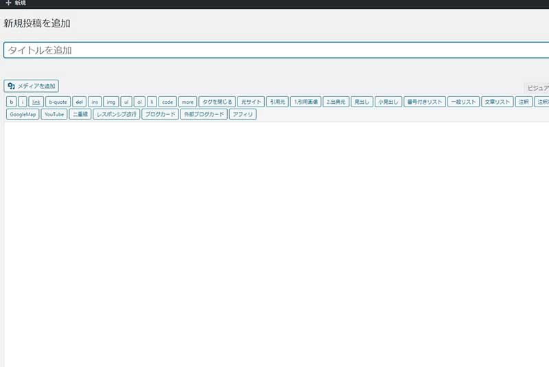 WordPress5.5のテキストエディタが復活