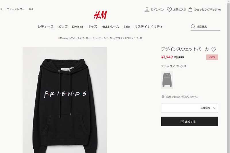 H&M フレンズシリーズ・WEBサイト
