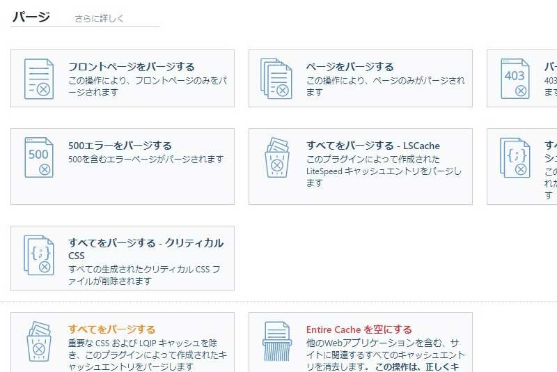 LiteSpeed Cacheの導入