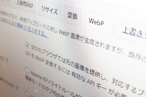 EWWW Image Optimizerで投稿済み画像をWebPへ一括変換する手順
