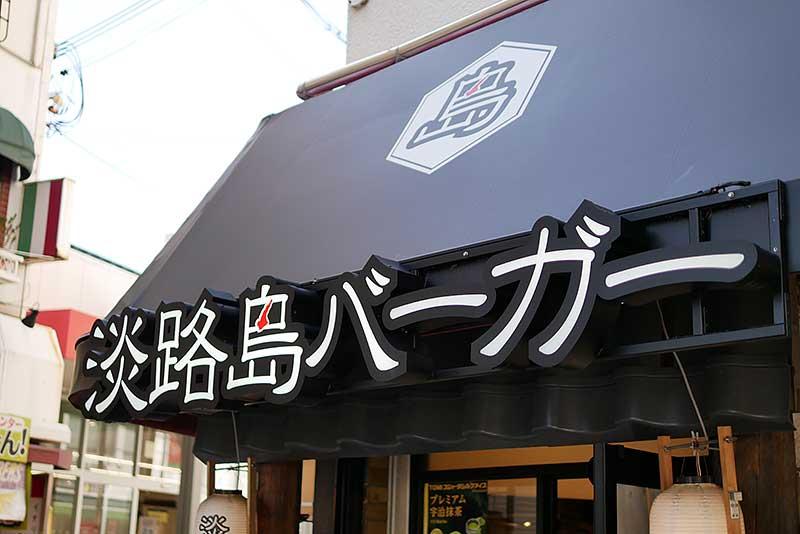 淡路島バーガーの看板