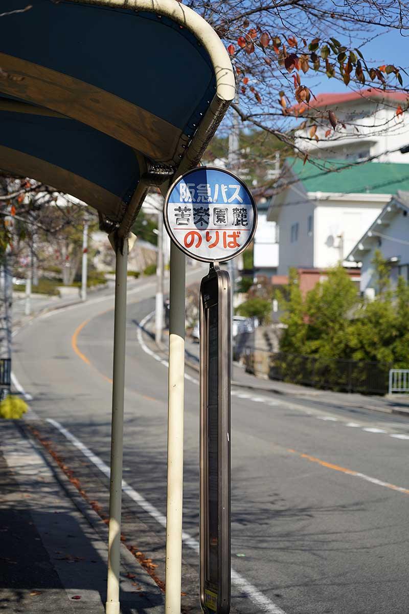 阪急バス苦楽園麗