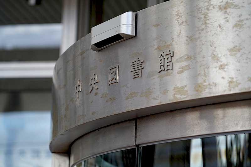 中央図書館のピット文字
