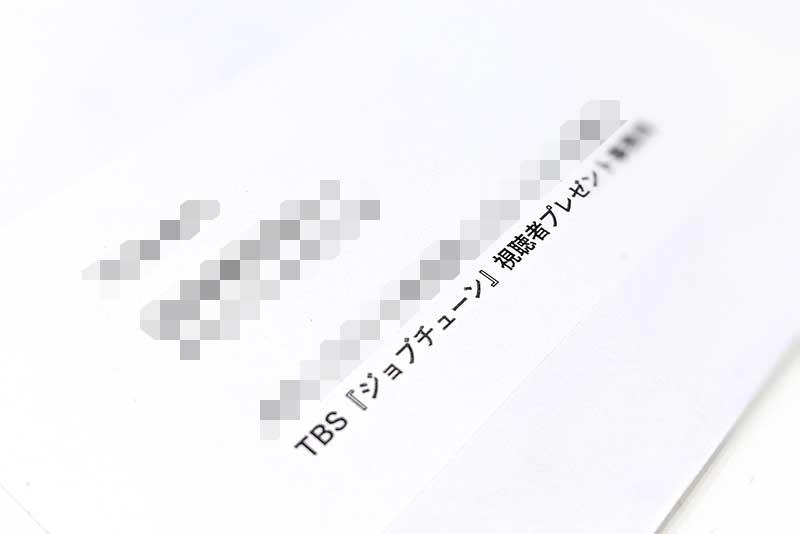 ジョブチューン視聴者プレゼント事務局