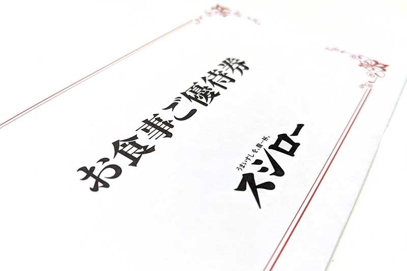 スシローの封筒