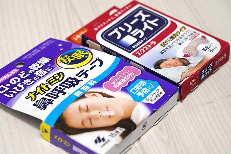 ナイトミン 鼻呼吸テープとブリーズライトのパッケージ