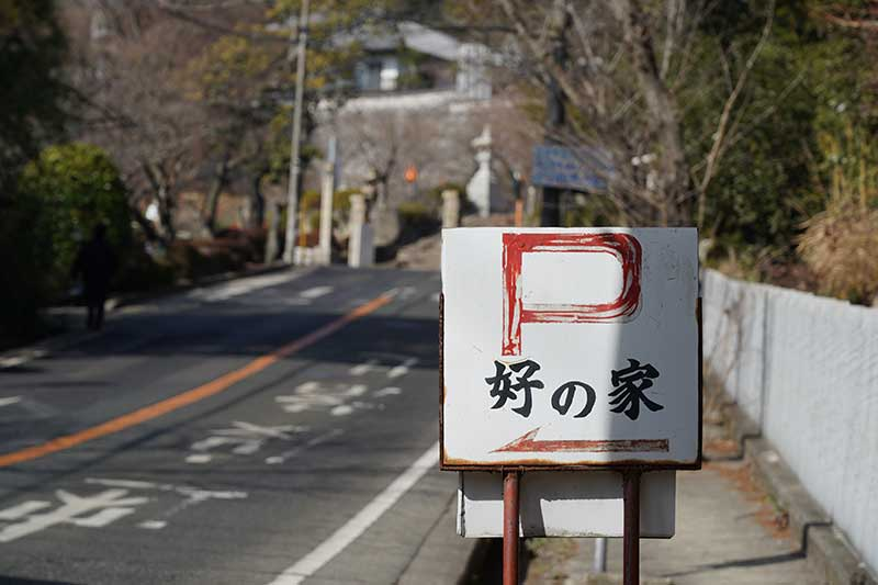 好の家・道路沿いにある駐車場看板