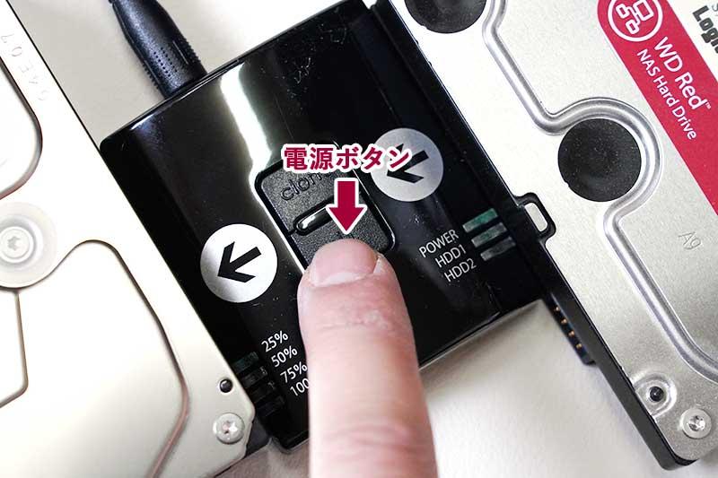 電源ボタンを長押し