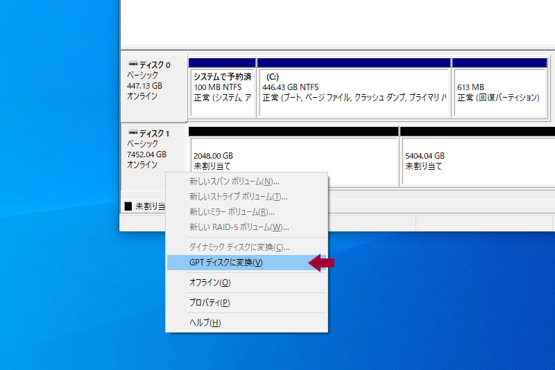GPTディスクに変換を選択