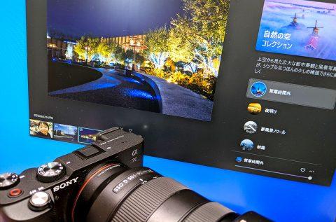 簡単写真加工!Luminar AIの使い方とレビュー!!
