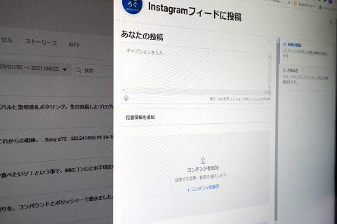 【Instagram】インスタにパソコンから複数写真を投稿する方法