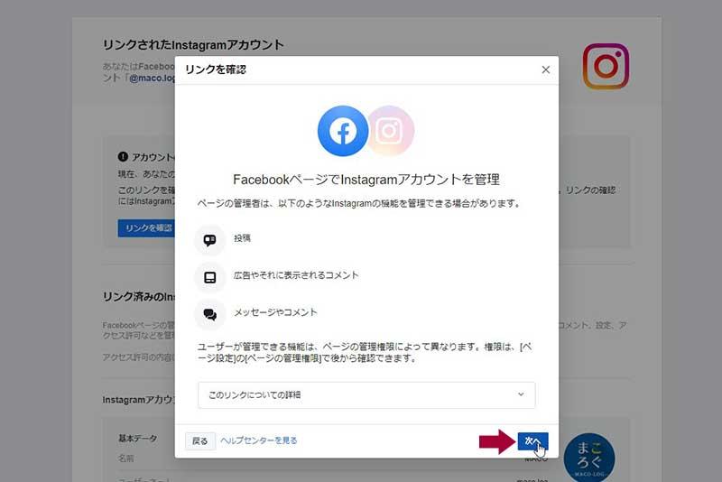 FacebookページでInstagramのアカウントを管理