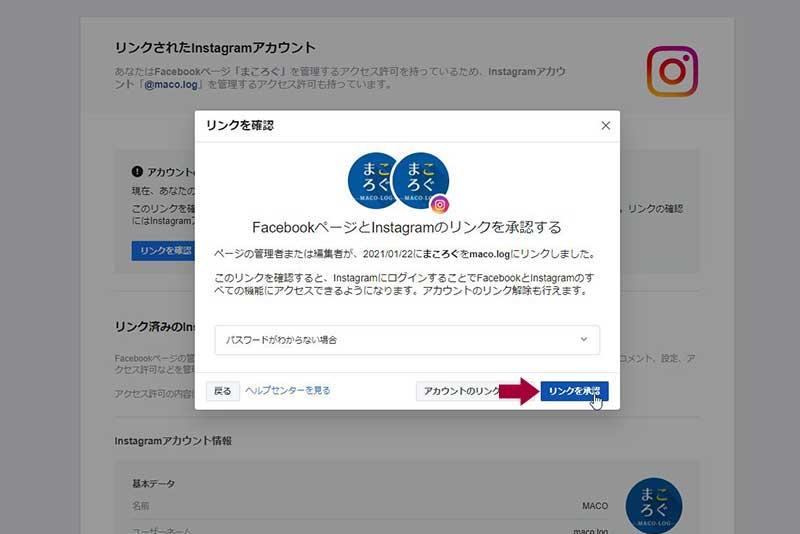 FacebookページとInstagramのリンクを認証する