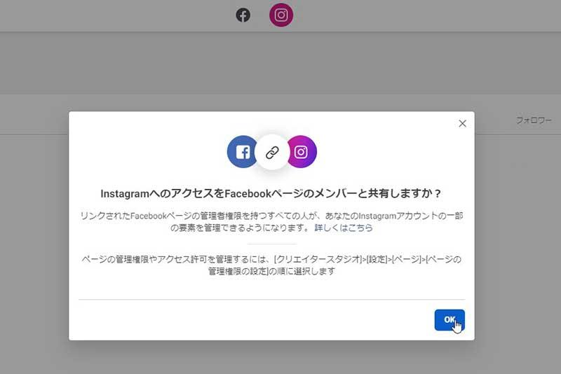 InstagramへのアクセスをFacebookページのメンバーと共有しますか