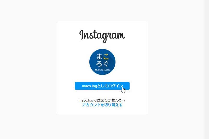 Instagramにログイン