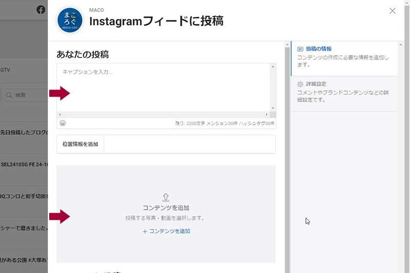 Instagramフィードに投稿