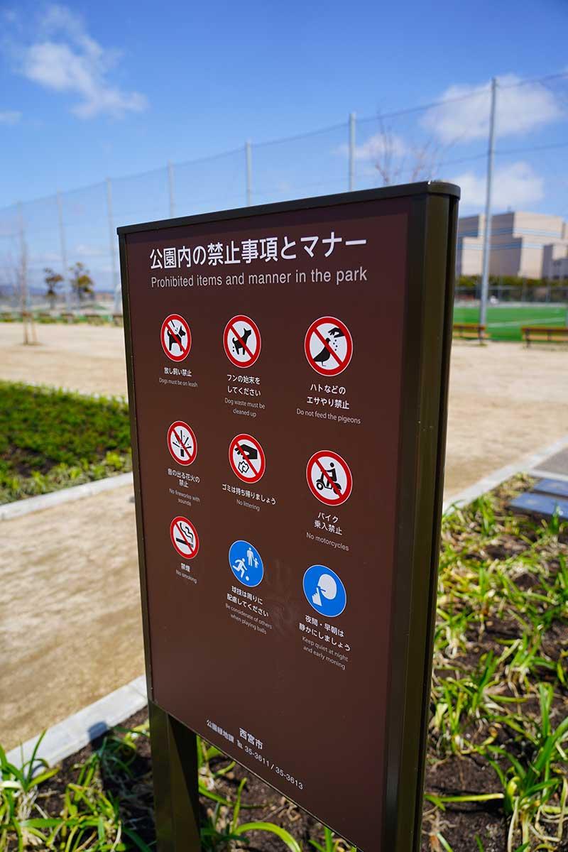 西宮浜総合公園(みやっこキッズダム)のマナー