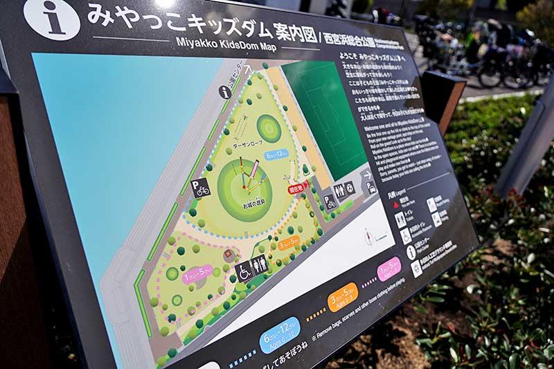 西宮浜総合公園(みやっこキッズダム)の案内板