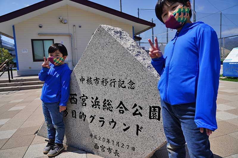 西宮浜総合公園(みやっこキッズダム)で記念写真