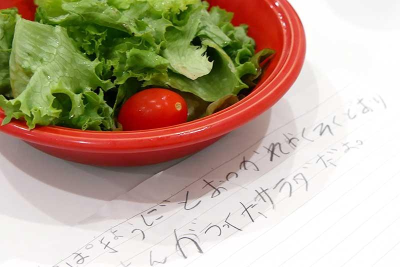 長男君が作ったサラダと手紙