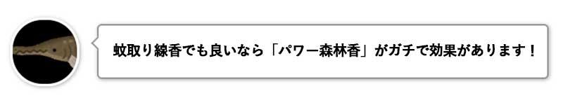 パワー森林香がオススメ!!